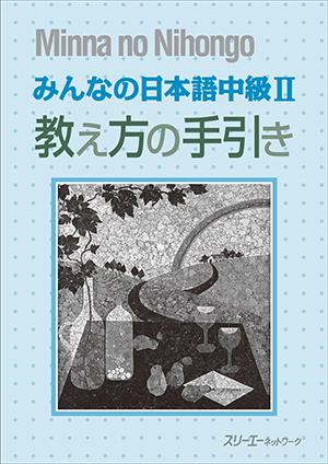みんなの日本語中級Ⅱ 教え方の手引き画像