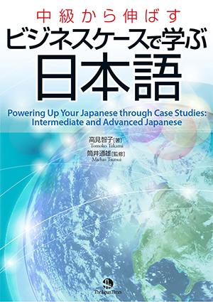 中級から伸ばす ビジネスケースで学ぶ日本語の画像