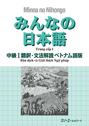 みんなの日本語中級Ⅰ 翻訳・文法解説 ベトナム語版の画像