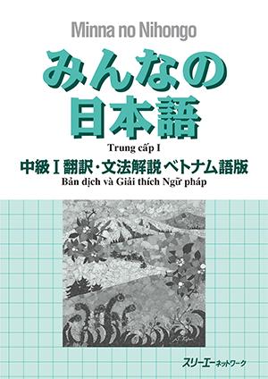みんなの日本語中級Ⅰ 翻訳・文法解説 ベトナム語版画像