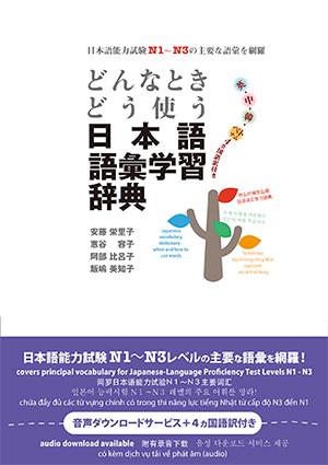 どんなときどう使う日本語語彙学習辞典画像
