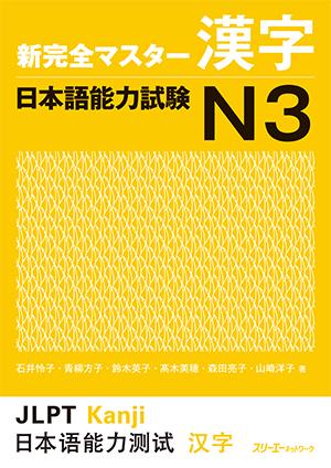新完全マスター漢字 日本語能力試験N3画像