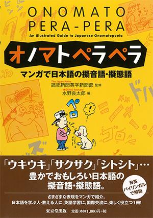 オノマトペラペラ マンガで日本語の擬音語・擬態語の画像