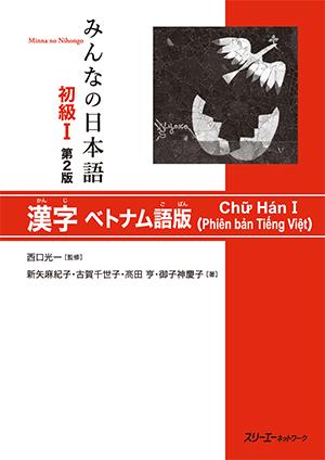みんなの日本語初級Ⅰ 第2版 漢字 ベトナム語版の画像