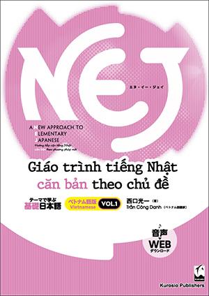 NEJ:A New Approach to Elementary Japanese<vol.1> ベトナム語版 ―テーマで学ぶ基礎日本語画像