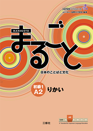 まるごと 日本のことばと文化 初級1 A2 りかいの画像
