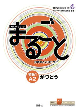 まるごと 日本のことばと文化 初級1 A2 かつどうの画像