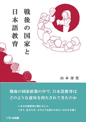 戦後の国家と日本語教育画像