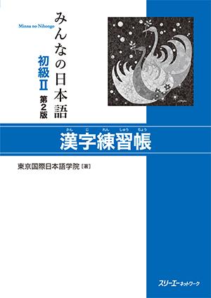 みんなの日本語初級Ⅱ第2版 漢字練習帳画像