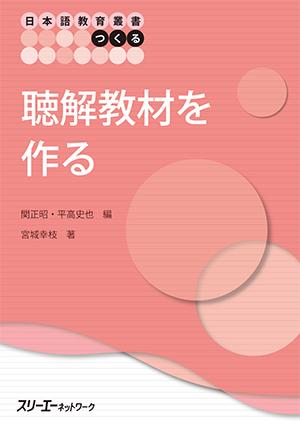 日本語教育叢書「つくる」 聴解教材を作る画像