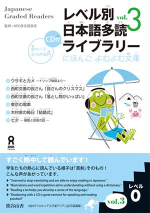 レベル別日本語多読ライブラリー レベル0, vol.3の画像