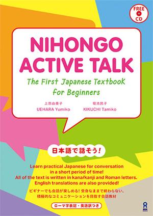 NIHONGO ACTIVE TALK画像