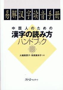 中国人のための漢字の読み方ハンドブックの画像