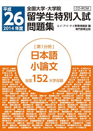 平成26年度大学・大学院留学生特別入試問題集 [第1分冊] 日本語・小論文編画像