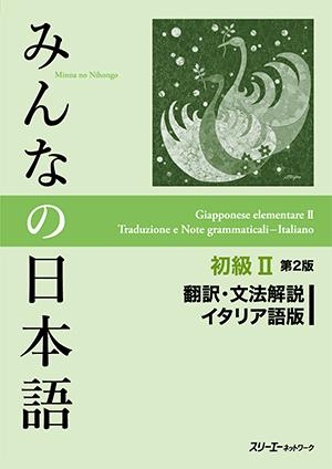 みんなの日本語 初級Ⅱ 第2版 翻訳・文法解説 イタリア語版画像