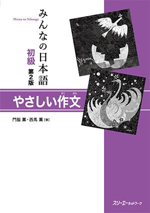みんなの日本語 初級 第2版 やさしい作文の画像