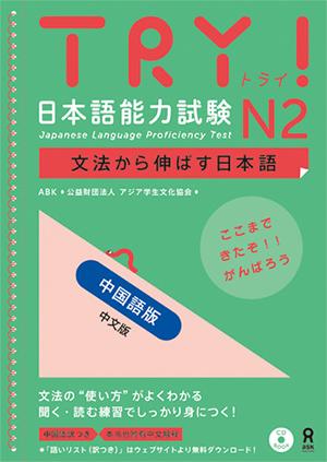 TRY!日本語能力試験 N2 中国語版の画像