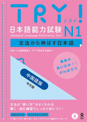 TRY!日本語能力試験 N1中国語版の画像