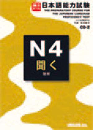 実力アップ! 日本語能力試験 N4聞く画像