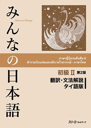みんなの日本語 初級Ⅱ 第2版 翻訳・文法解説 タイ語版の画像