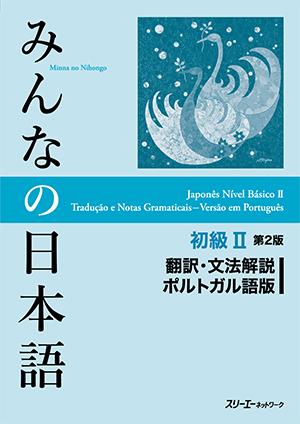 みんなの日本語 初級Ⅱ 第2版 翻訳・文法解説 ポルトガル語版の画像