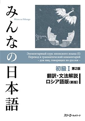 みんなの日本語 初級Ⅰ 第2版 翻訳・文法解説 ロシア語版(新版)画像