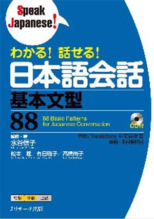 わかる! 話せる! 日本語会話 基本文型88の画像