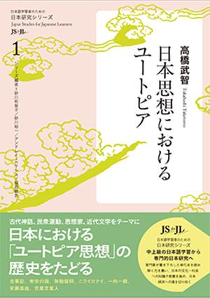 日本思想におけるユートピアの画像