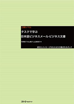タスクで学ぶ日本語ビジネスメール・ビジネス文書 適切にメッセージを伝える力の養成をめざしての画像