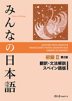 みんなの日本語 初級Ⅱ 第2版 翻訳・文法解説 スペイン語版の画像