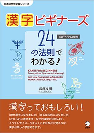 漢字ビギナーズ 24の法則でわかる!の画像