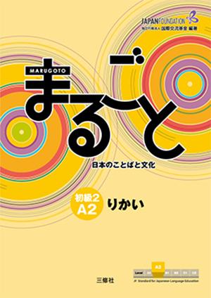 まるごと 日本のことばと文化 初級2 A2 りかい画像