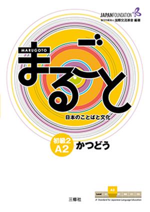 まるごと 日本のことばと文化 初級2 A2 かつどうの画像