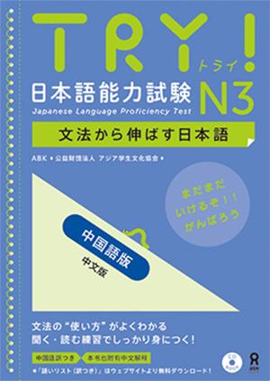 TRY!日本語能力試験 N3 中国語版の画像