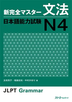 新完全マスター文法 日本語能力試験N4画像