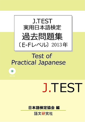 J.TEST実用日本語検定過去問題集[E-Fレベル]2013年(MP3付)の画像
