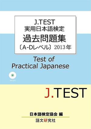 J.TEST実用日本語検定過去問題集[A-Dレベル]2013年(MP3付)の画像