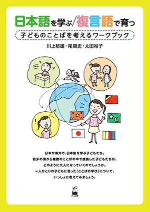 日本語を学ぶ/複言語で育つ - 子どものことばを考えるワークブック画像