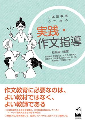 日本語教師のための 実践・作文指導画像