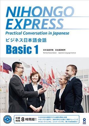 NIHONGO EXPRESS Basic1の画像