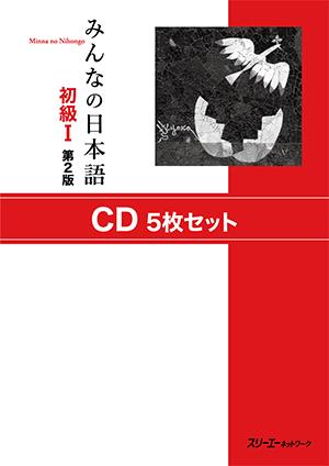 みんなの日本語 初級Ⅰ 第2版 CD5枚セットの画像