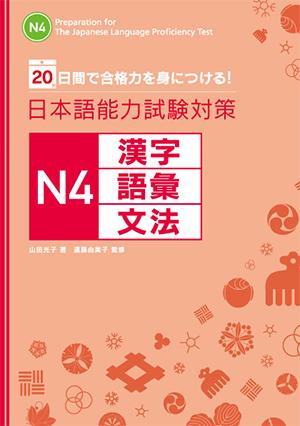 20日間で合格力を身につける! 日本語能力試験対策 N4 漢字・語彙・文法の画像