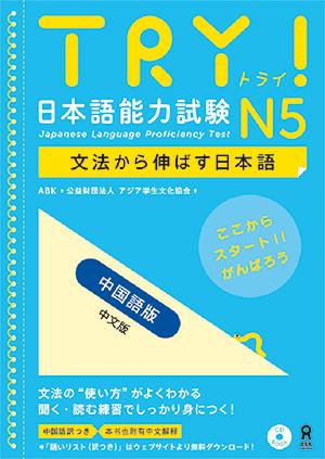 TRY! 日本語能力試験N5 文法から伸ばす日本語 中国語版の画像