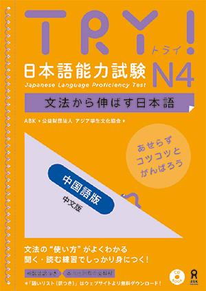 TRY! 日本語能力試験N4 文法から伸ばす日本語 中国語版の画像