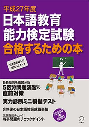 平成27年度日本語教育能力検定試験 合格するための本 (CD1枚付き)の画像