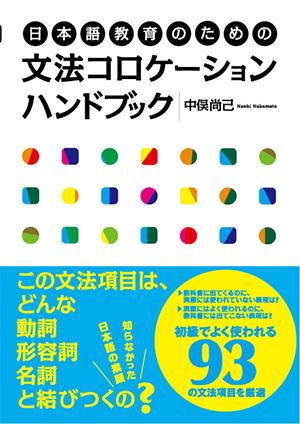 日本語教育のための文法コロケーションハンドブックの画像