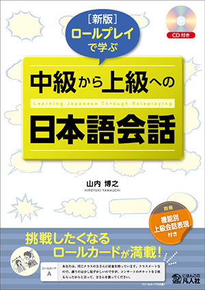 新版 ロールプレイで学ぶ 中級から上級への日本語会話の画像