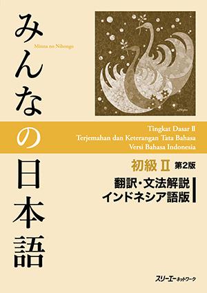 みんなの日本語 初級Ⅱ 第2版 翻訳・文法解説 インドネシア語版の画像