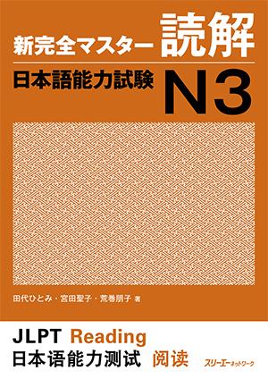 新完全マスター読解 日本語能力試験N3画像