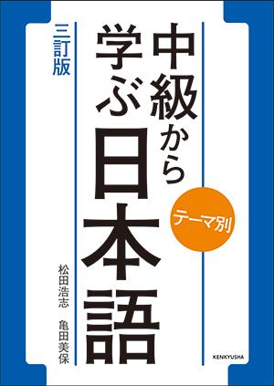 テーマ別 中級から学ぶ日本語 〈三訂版〉の画像